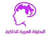 البطولة العربية - البطولة العربية للذاكرة